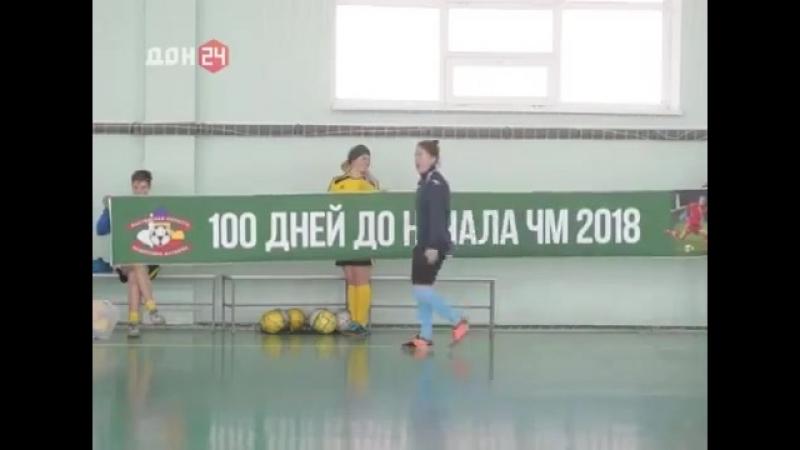 Как в Ростове-на-Дону девушки встречали 100 дней до старта ЧМ-2018