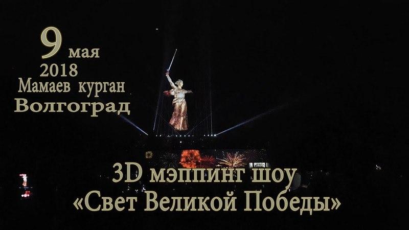 3D мэппинг шоу «Свет Великой Победы» в Волгограде 9 мая 2018г