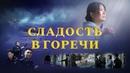 Христианский фильм Бог со мной «Сладость в горечи» Русская озвучка