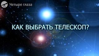 Как выбрать телескоп: видеообзор для любителей астрономии