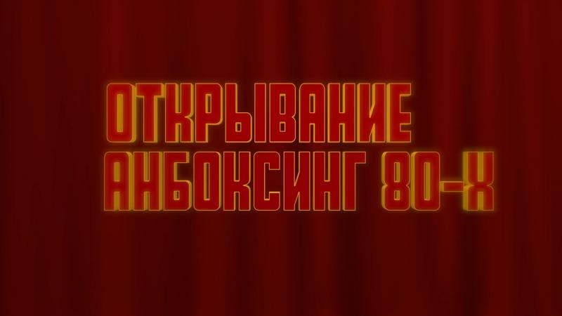 Анбоксинг 80-х. Лига неудачников. Выпуск 2