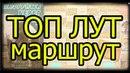 Топ лут маршрут! Санаторий восточное крыло часть 2.Escape from Tarkov