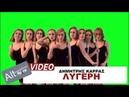 Δημήτρης Καρράς - Λυγερή | Dimitris Karras - Lygeri - Official Video Clip