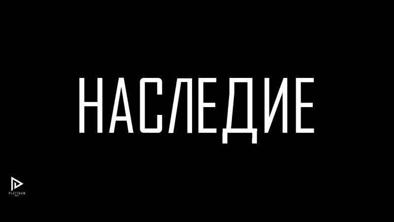V.I.P - Мошини Нав [ Promo Альбома Наследие ]