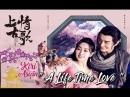 A LIFETIME LOVE 2O