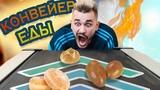 КОНВЕЙЕР ЕДЫ ПИРОЖКИ (Юрий Хованский)