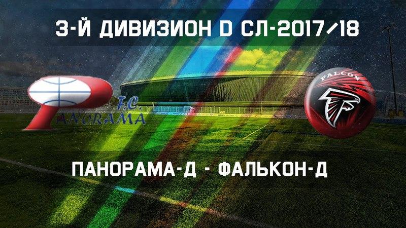 28 тур Дивизион 3D сезон 17 18 Панорама Д Фалькон Д