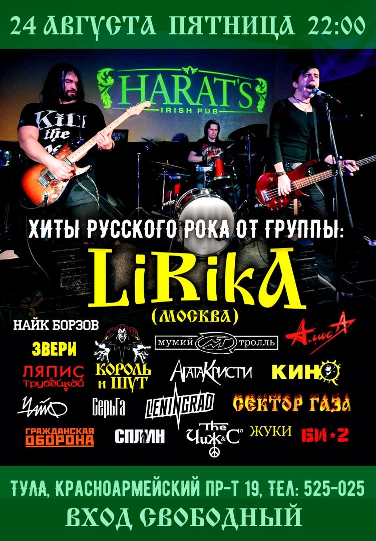 Афиша Тула 16.12 ~РУССКИЙ РОК ~ 22:00