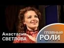 Роли Засл.арт.России актрисы Анастасии СВЕТЛОВОЙ в театре им.Волкова