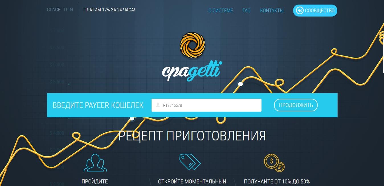 Постер к новости Cpagetti