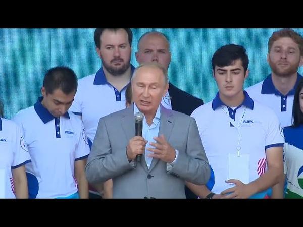 Путин посетил форум Машук-2018 в Пятигорске