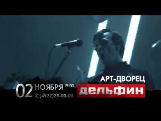 02.11 Дельфин во Владимире!