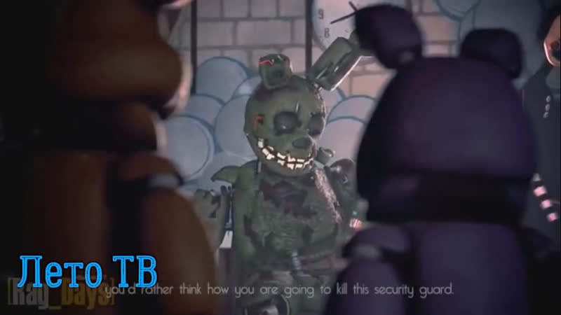 Поставил на место (FNAF мультик для взрослых на Лето ТВ)