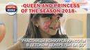 Юные участницы конкурса красоты Queen and Princess of the season повеселились в игровом центре