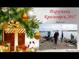 Парусники Красноярск 2017. Эфир 27.12.2017, 18 Москвы (22-00 Красноярска)