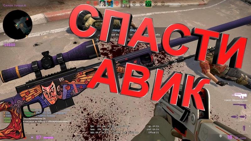 CS:GO 42 - СПАСИТЕ АВИК