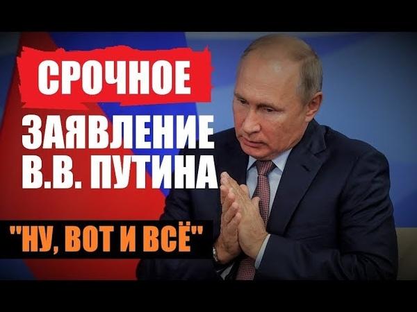CPΟЧHΟΕ ЗАЯВΛΕНИΕ ВЛАДИМИРА ПУТИНА — 17.09.2018