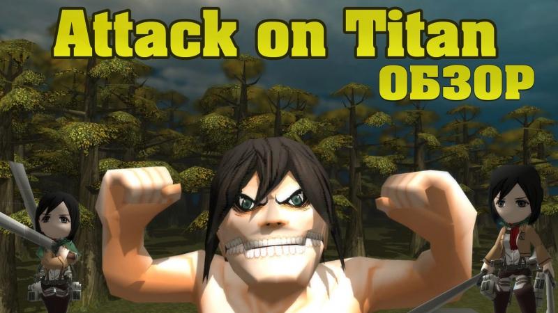 [Gren Kain] Attack on Titan Русский обзор