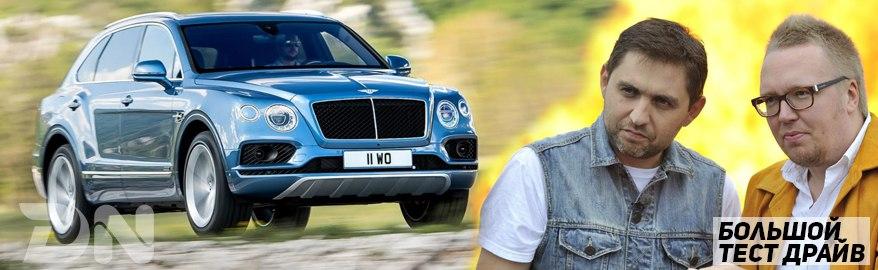 Большой Тест Драйв — Bentley Bentayga