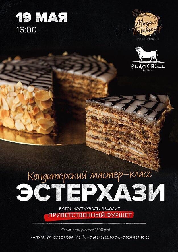 "Афиша Калуга Готовим торт ""Эстерхази"" / Кулинарный мастер-кла"