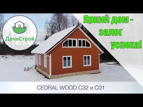Вентилируемый фасад = Красивый дом! Фиброцементный сайдинг Cedral Кедрал С32 и C01.