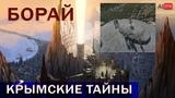 Гора Бор в Крыме разрушенный комплекс генерации всерода и действующие СУПРы