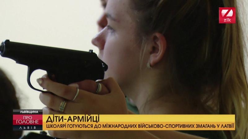 Львівські школярі готуються до міжнародних військово-спортивних змагань