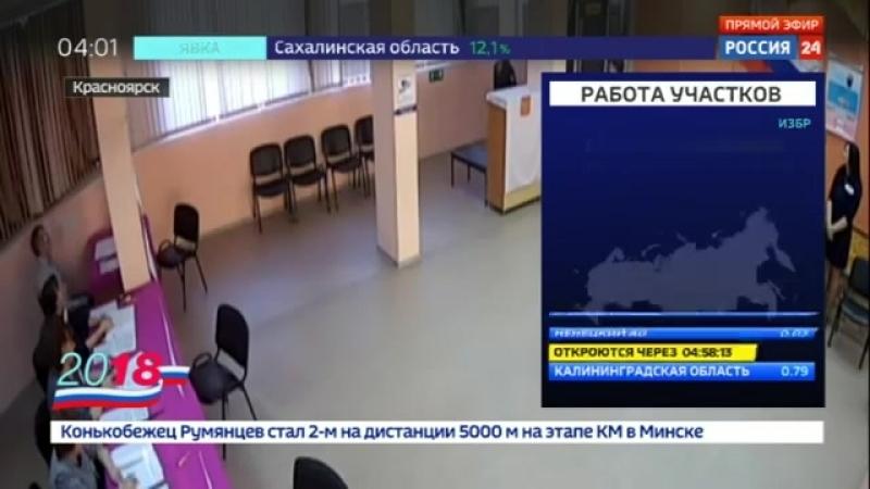 Россия 24 - За Северным полярным кругом началось голосование - Россия 24