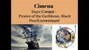 Котмонавт 2018 Days Смр - Pirates of the Caribbean, Black Pearl Хуманизация