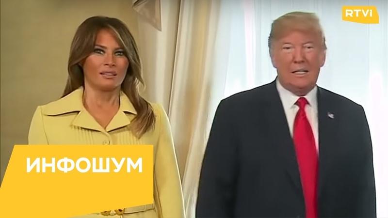 Рукопожатие Владимира Путина напугало Меланию Трамп / Инфошум