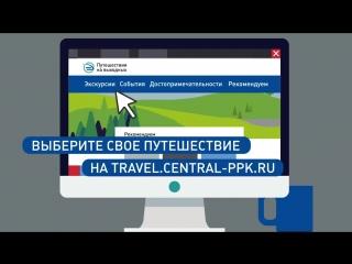 Заходите на travel.central-ppk.ru