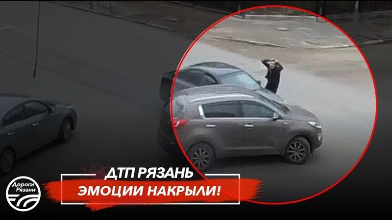 🚨 ДТП в Рязани ЭМОЦИИ НАКРЫЛИ 🚔 (ул.Семинарская - ул.Каширина)
