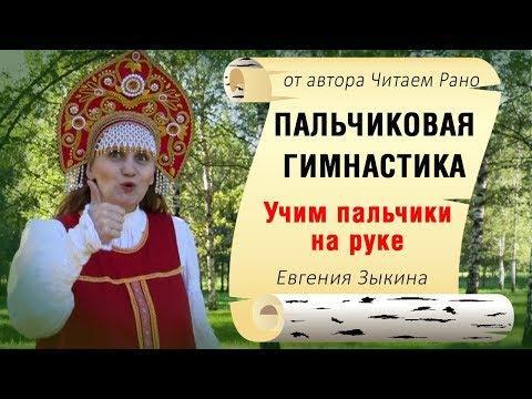 Учим пальчики - Пальчиковая гимнастика - Евгения Зыкина - Читаем Рано