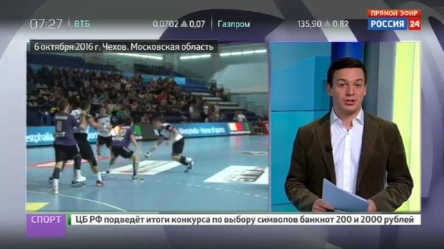 Новости на Россия 24 • Чеховские Медведи одержали победу над Металлургом из Македонии