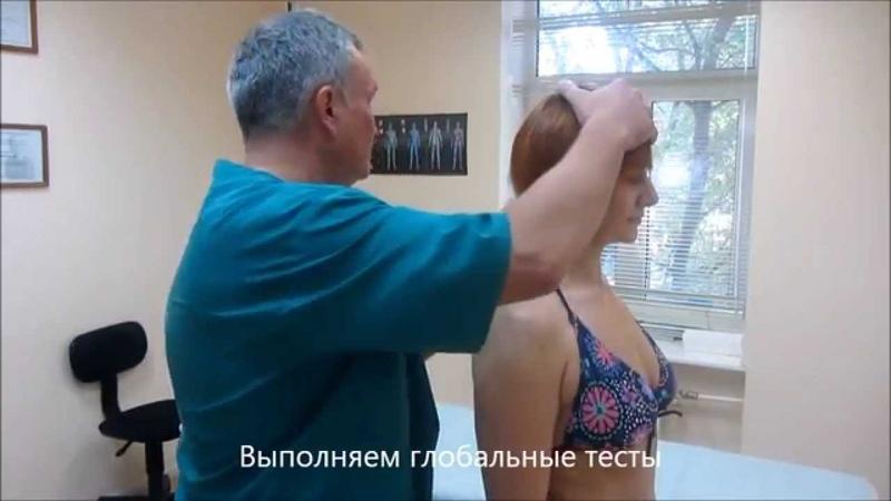 Как проходит сеанс остеопатии - Центр