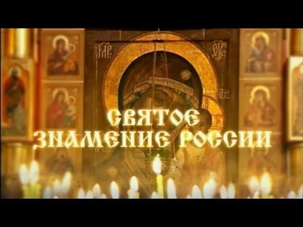 Святое знамение России Казанская икона Божией Матери