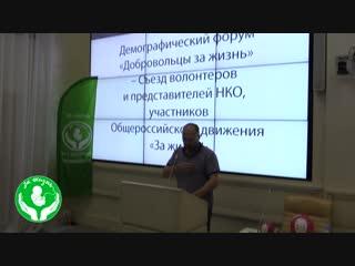 Николай Моисеев, Президент руководитель Благотворительного Фонда защиты семьи, материнства и детства