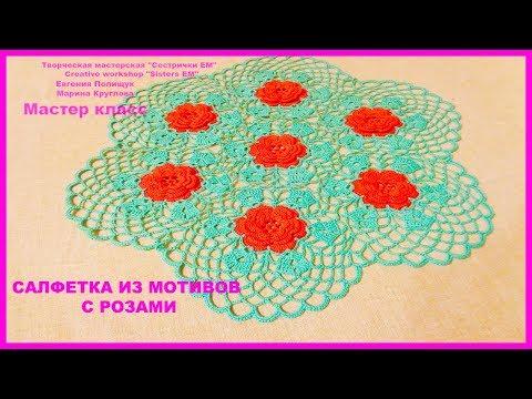 МК Салфетка с розами из мотивов D 40 см (вязание крючком)