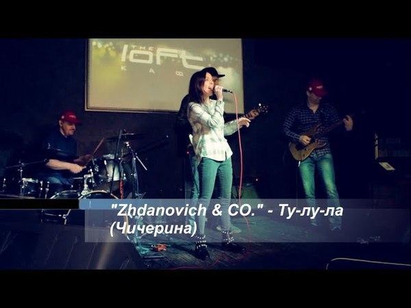 Zhdanovich CO Ту лу ла из репертуара гр Чичерина
