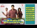 Oru Kanniyum Moonu Kalavanigalum 2014 Tamil movie songs - OKMK Jukebox