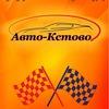 Авто-Кстово (запчасти для иномарок)