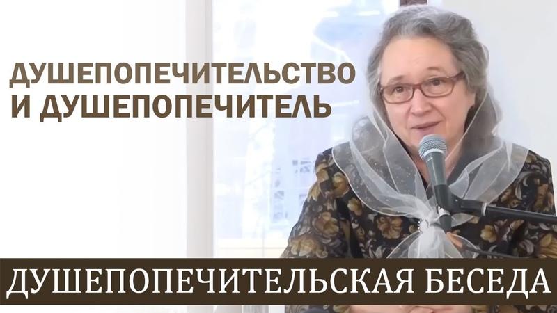 Душепопечительство и душепопечитель (полная душепопечительская беседа) - Людмила Плетт