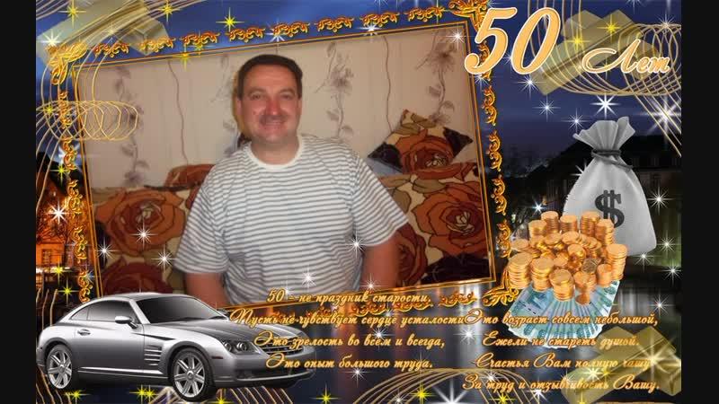 Андрей 50 лет открытки, подруге своими руками