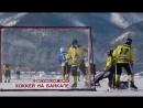 II турнир по хоккею с мячом. 16.02.2018 год