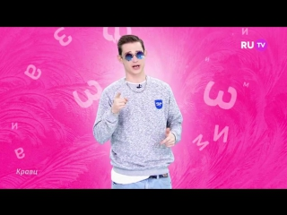 Зима на RU.TV. Кравц