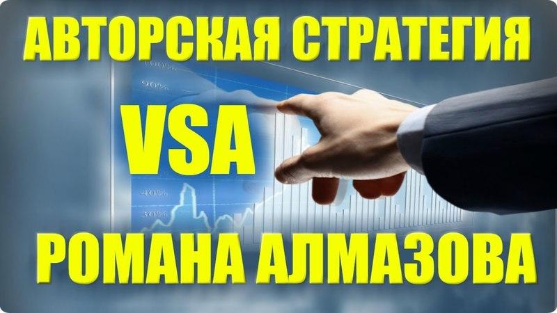 Прибыльная Стратегия Торговли по Объемам VSA analysis на Бинарных Опционах для Новичков на Binomo