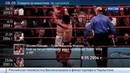 Новости на Россия 24 • Бокс: Мэнни Пакьяо одержал уверенную победу над Тимоти Брэдли