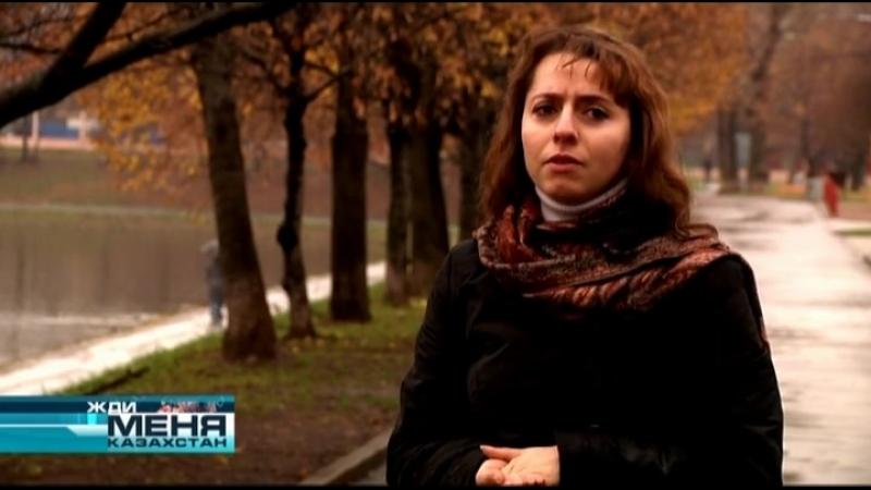 Жди меня 1 канал Евразия 07 02 2014