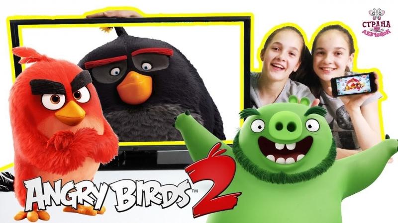 Страна девчонок • Обзор ANGRY BIRDS 2. Делай страйк из свиней!