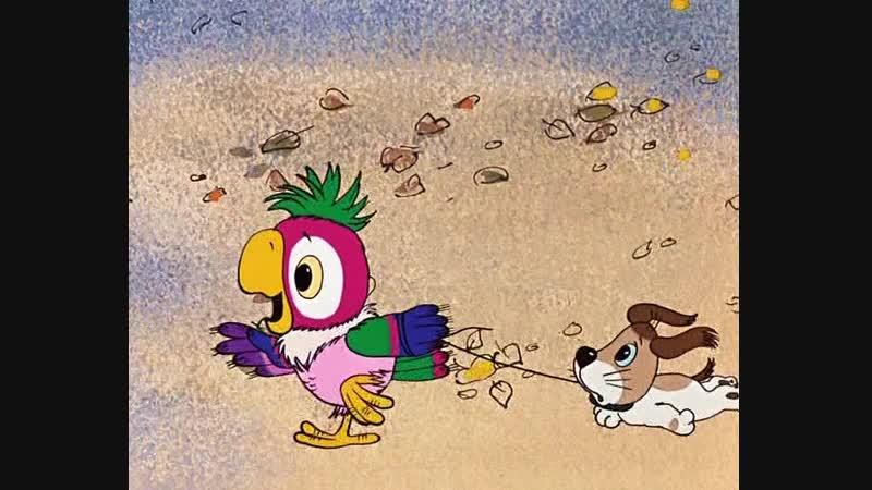 2 Возвращение блудного попугая 1984